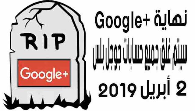نهاية Google+ سيتم غلق جميع حسابات جوجل بلس 2 أبريل 2019