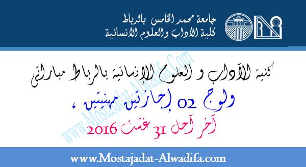 كلية الاداب و العلوم الانسانية بالرباط مباراة ولوج الاجازة المهنية آخر آجل 31 غشت 2016