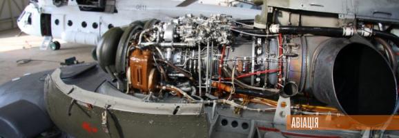 Командир роти охорони викрав два вертолітних двигуни ТВЗ-117А