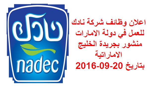 اعلان وظائف شركة نادك Nadec للعمل في دولة الامارات منشور بجريدة الخليج الاماراتية بتاريخ 20-09-2016