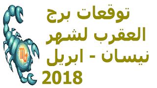 توقعات برج العقرب لشهر نيسان - ابريل 2018