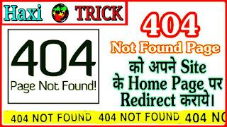 404 Not Found Error Fix kaise kare