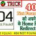 404 Not Found Error Solve Kaise Kare