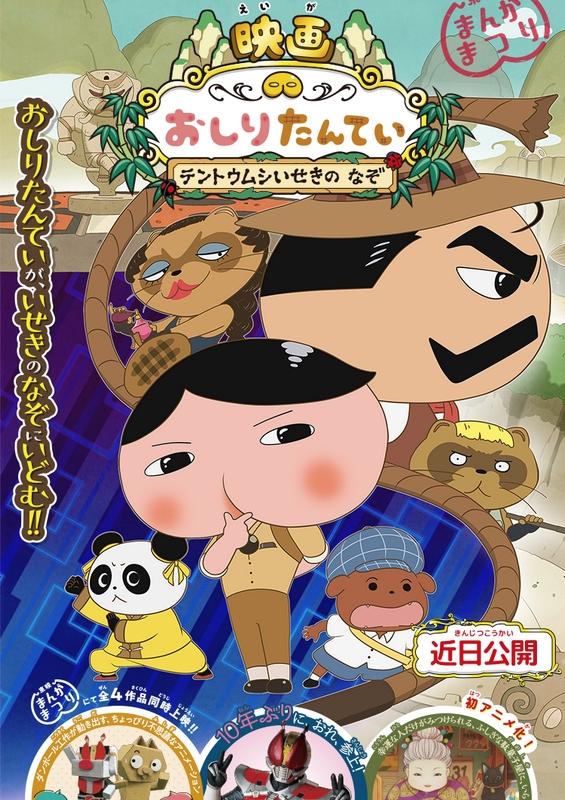Oshiri Tantei Movie 2