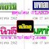 มาแล้ว...เลขเด็ดงวดนี้ หวยหนังสือพิมพ์ หวยไทยรัฐ บางกอกทูเดย์ มหาทักษา เดลินิวส์ งวดวันที่17/1/62