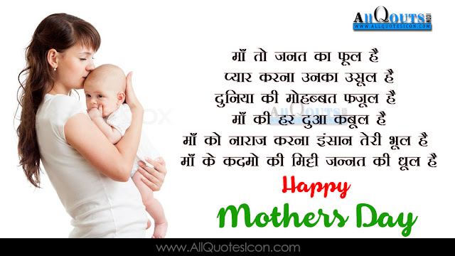 Mothers-Day-Hindi-QUotes-Images-Wallpapers-Pictures-Photos-inspiration-life-motivation-thoughts-sayings-free