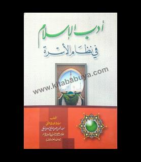 Kitab Adab islam fi Nidhom al Usroh