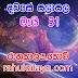 රාහු කාලය | ලග්න පලාපල 2019 | Rahu Kalaya 2019 |2019-05-31