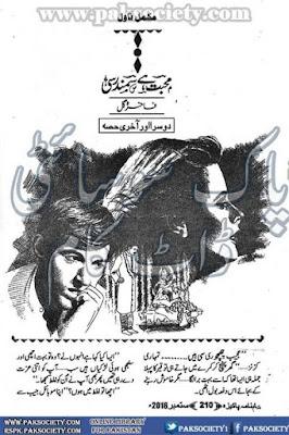 Mohabbat hay samundar si novel by Fakhira Gul Last Part pdf
