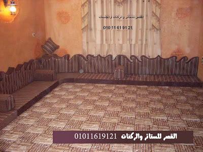 قعدة عربي  / مجلس عربي  بنى غاية في الجمال