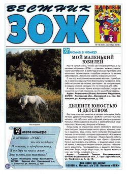 Читать онлайн журнал Вестник ЗОЖ (№18 сентябрь 2018) или скачать журнал бесплатно