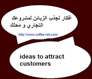 أفكار لجذب الزبائن للمحلات التجارية-للمشاريع الصغيرة-أهمية تخصيص المشروع و المحل