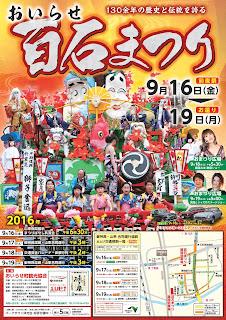 Oirase Momoishi Matsuri Festival 2016 poster 平成28年おいらせ百石まつり