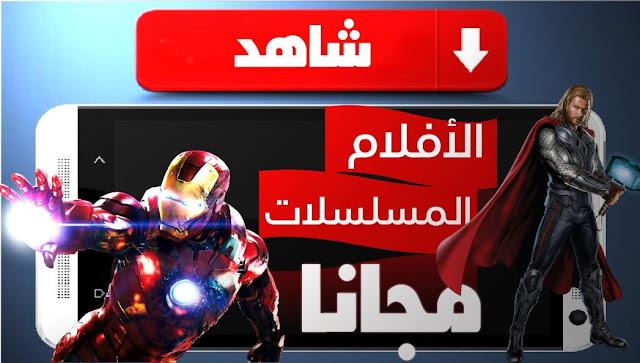 تطبيق اندرويد جديد , لمشاهدة وتحميل الأفلام الأجنبية المترجمة و الأفلام العربية و المسلسلات الأجنبية المترجمة, والمسلسلات والأفلام الهندية والتركية والمصرية والخليجية والعربية والأجنبية مجانا وأونلاين مع التنزيل المجاني.