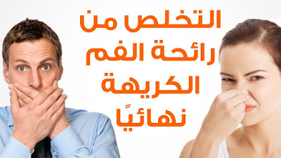 اسباب رائحة الفم الكريهة وكيفية التخلص منها ببعض الوصفات الطبيعية