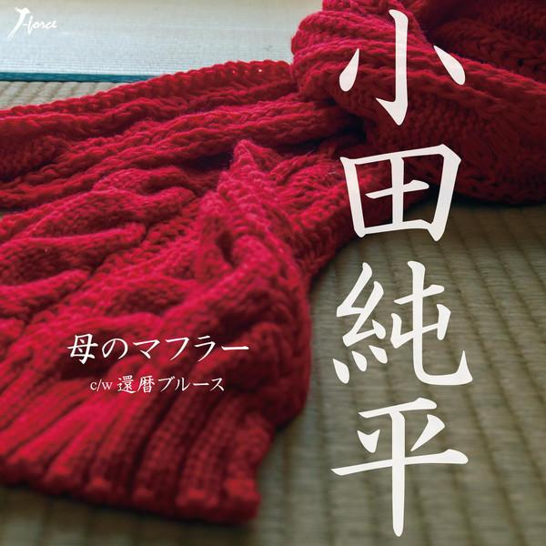 [Single] 小田純平 – 母のマフラー (2016.04.20/MP3/RAR)