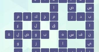 حل لعبة وصلة كلمات متقاطعة المجموعة الثانية لغز رقم 18