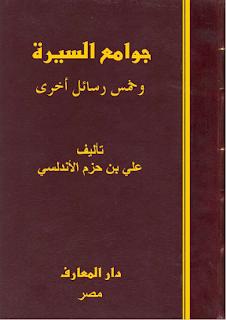 جوامع السيرة - أبي محمد علي بن حزم الأندلسي (ت) أحمد شاكر وآخرون (بدون) دار المعارف29
