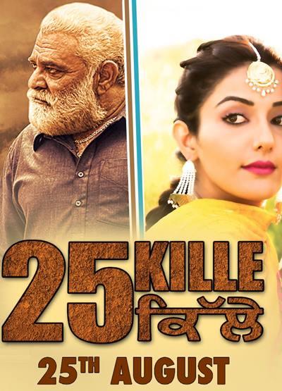 25 Kille 2016 Full movie