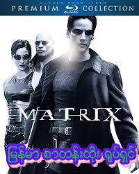 The.Matrix ( 1999 )  ျမန္မာစာတန္းထုိး