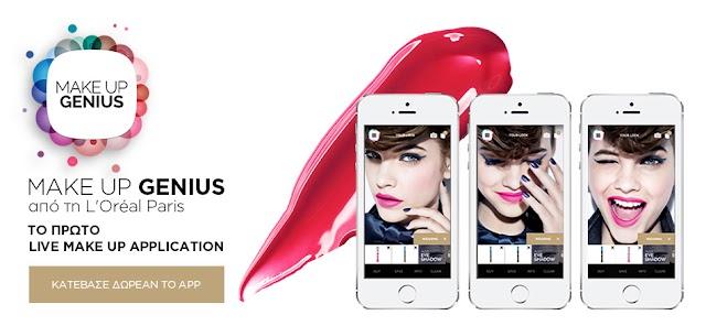 Make up Genius application και γίνετε ακόμα πιο όμορφες...!