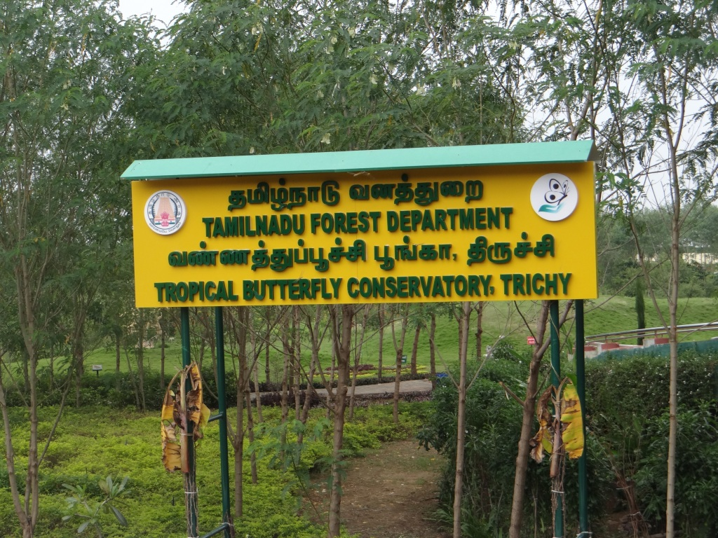 Tamilnadu Tourism Butterfly Park Srirangam Trichy