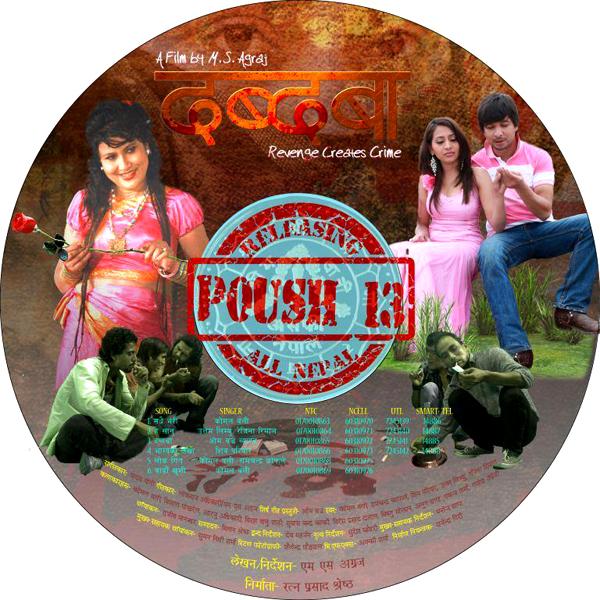 Latest Nepali Song Download On 320kbs: New Nepali Movie 2012 Dabdaba Featuring Komal Oli