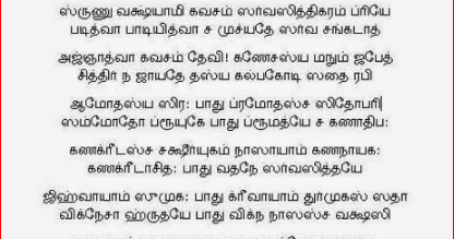 Spirituals: Ganesha Kavacham Text in Tamil – Ganapati