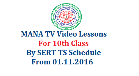 Rc 85 TS SCERT Mana TV Live Telecast of X Class Lessons Schedule | Instructions on Live Telecast of Lessons for VI to X Classes Schedule By State Council of Education Research and Training Telangana State SCERT TS Day wise Schedule for Mana TV Lessons Transmission from 01.11.2016 Onwards rc-85-ts-scert-mana-tv-live-telecast-of-video-lessons-10th-class-schedule-instructions