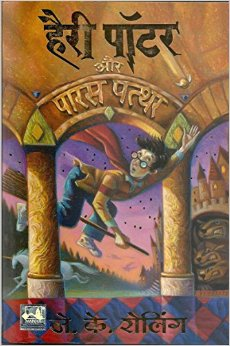 Potter ebook free hindi harry in pdf
