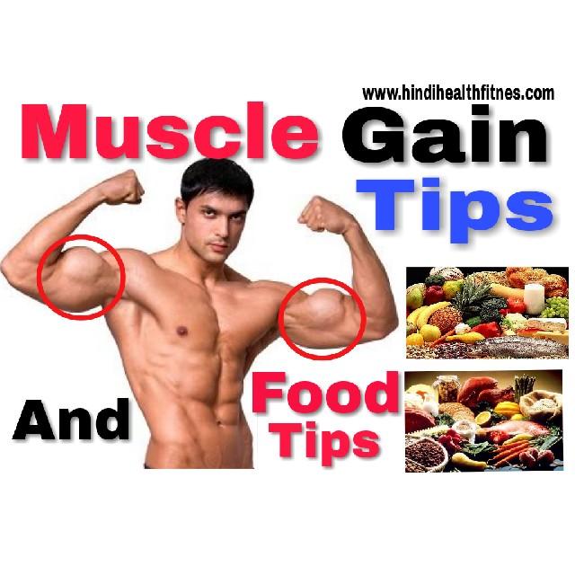 मसल्स कैसे बनाये मसल गेन फूड्स टिप्स  muscle kaise banaye