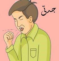 علاج الكحه المزمنه جابر القحطاني