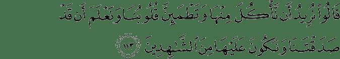 Surat Al-Maidah Ayat 113