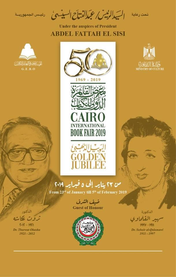 معرض القاهرة الدولى للكتاب 2019 من 23 يناير حتى 5 فبراير 2018