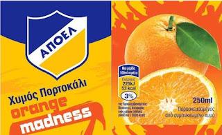 Χυμός πορτοκάλι «Orange Madness»