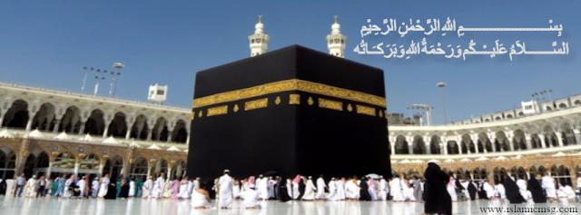 islamimsg hd cover photo