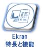 https://www.jtc-i.co.jp/product/ekran/ekransystem_function.html