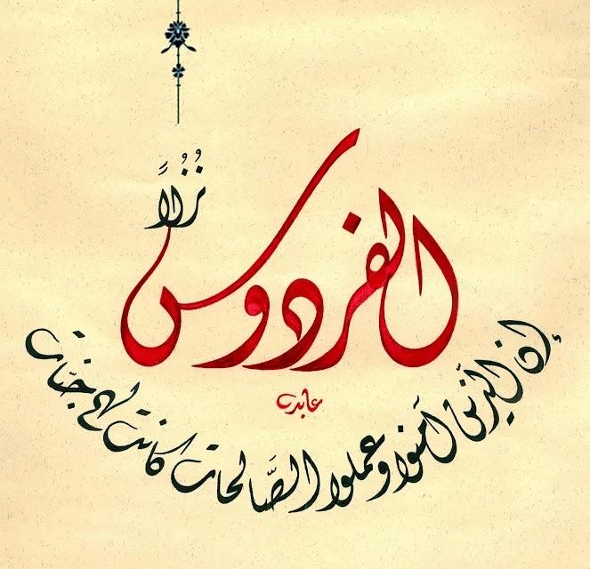 Karya Karya Khattat Abid Seni Kaligrafi Islam