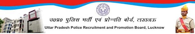 UP Police BHARTI , उत्तरप्रदेश   पुलिस भर्ती , सरकारी नौकरी