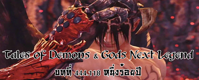 http://readtdg2.blogspot.com/2017/02/tales-of-demons-gods-next-legend-444118.html