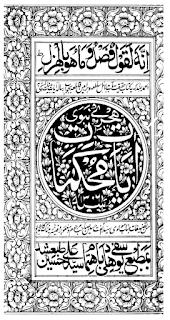 آیات محکمات تالیف سید الفت حسین