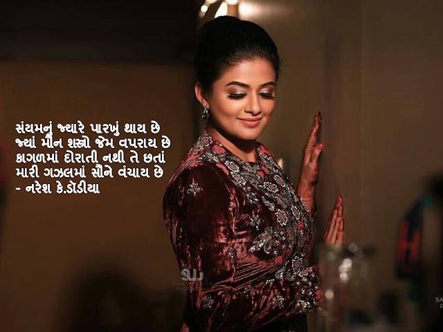संयमनुं ज्यारे पारखुं थाय छे Gujarati Muktak By Naresh K. Dodia