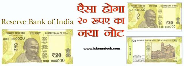 20 रुपये के नोट
