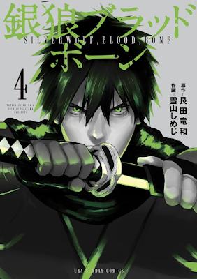 [Manga] 銀狼ブラッドボーン 第01-04巻 [Ginro Blood Bone Vol 01-04] Raw Download