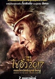Journey To The West 2 (2017) Dual Audio Hindi Dubbed Full Movie 350MB BluRay 480p x264 Download