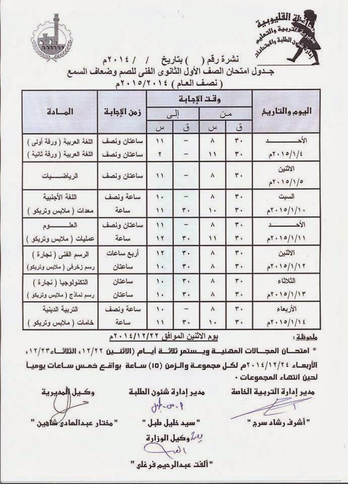جداول امتحانات أولى و تانية ثانوي الترم الأول 2015 لمحافظة القليوبية 10805579_65550682790