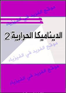 كتاب الديناميكا الحرارية 2 pdf مترجم، كتب ومراجع في الديناميكا الحرارية، قانون حفظ الطاقة الديناميكي، القانون الأدياباتي، تحميل كتب فيزياء عربية ومترجمة بروابط تحميل مباشرة مجاناً