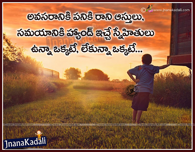 Here is 2016 telugu friendship day quotes messages, 2016 Friendship Day Telugu Date in India is August 8th. Telugu Friendship Day 2016 Quotes Images, 2016 Happy Friendship Day wishes Online, Best Telugu Happy Friendship Day 2016 Quotes Images, Nice Friendship Day Telugu quotations, Friendship Day Telugu Greetings,  Best Telugu Friendship Day Greetings wallpapers, Beautiful Telugu Friendship day messages.