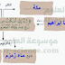 حل درس الفهم القرائي  قبلة المسلمين ص 26