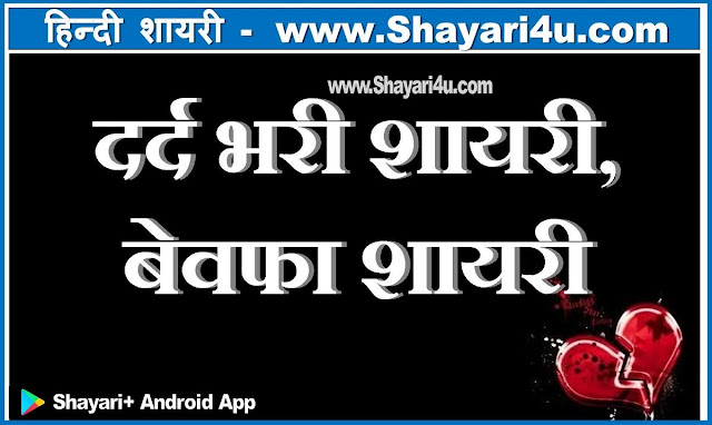Top 20 Hindi Sad Shayari Collection